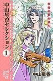 中山星香セレクション 1 花冠の竜の国へ (プリンセス・コミックスα)