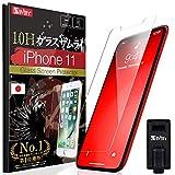 【 iPhone 11 ガラスフィルム (日本製) 】 iPhone11 ガラスフィルム フィルム [ 硬度10H ] [ 米軍MIL規格取得 ] [ 6.5時間コーティング ] OVER's ガラスザムライ (らくらくクリップ付き)