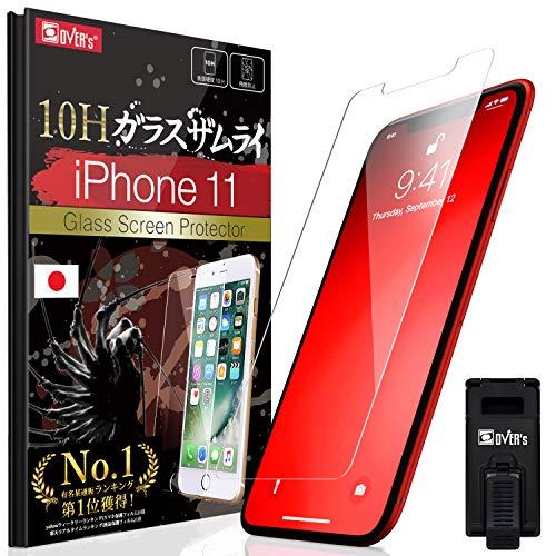 【 iPhone 11 ガラスフィルム (日本製) 】 iPhone11 ガラスフィルム フィルム [ 硬度10H ] [ 米軍MIL規格取得 ] [ 6.5時間コーティング ] OVER's ガラスザムライ (らくらくクリップ付き)【ジャパンブランド】