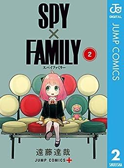 [遠藤達哉]のSPY×FAMILY 2 (ジャンプコミックスDIGITAL)
