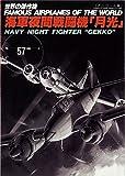 海軍夜間戦闘機「月光」 (世界の傑作機№57[アンコール版])