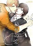最後の恋 コミック 1-2巻セット