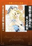 禁断のグリム童話文庫 / 深井 結己 のシリーズ情報を見る