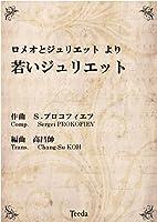 ティーダ出版 吹奏楽 ロメオとジュリエットより「若いジュリエット」 (プロコフィエフ/高昌帥)