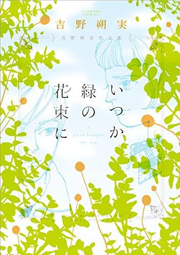 吉野朔実作品集 いつか緑の花束に (flowers コミックス)の詳細を見る