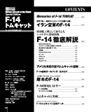 F-14 トムキャット (世界の名機シリーズSE スペシャル エディション) 画像