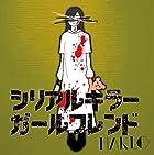 「シリアルキラー・ガールフレンド」(B-type)()