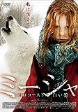モンベル ミーシャ/ホロコーストと白い狼 [DVD]