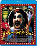 マーダー・ライド・ショー [Blu-ray]