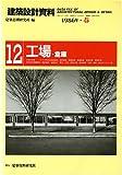 建築設計資料 (12) 工場・倉庫