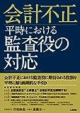 会計不正~平時における監査役の対応