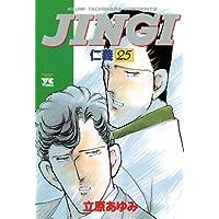 JINGI(仁義) 25 (ヤングチャンピオン・コミックス)