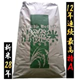 12年連続 最高特A地区 宮城県登米産 ひとめぼれブレンド【玄米30kg/白米27kg/無洗米26kg】要選択 【玄米30kg】