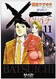 ×一 11―愛を探して (ビッグコミックス)