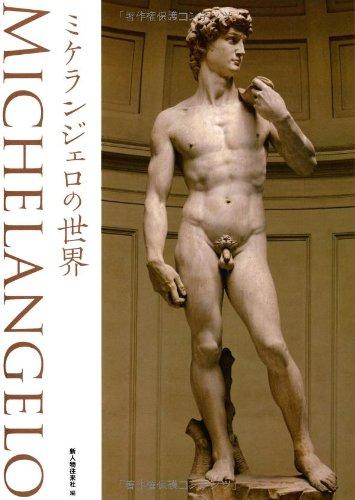 ミケランジェロの世界の詳細を見る