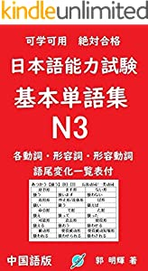 「可学」「可用」 日本語能力試験基本単語集(JLPT N3 中国語版 語尾変化一覧表付)