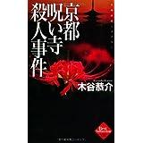 京都呪い寺殺人事件 (ジョイ・ノベルス)
