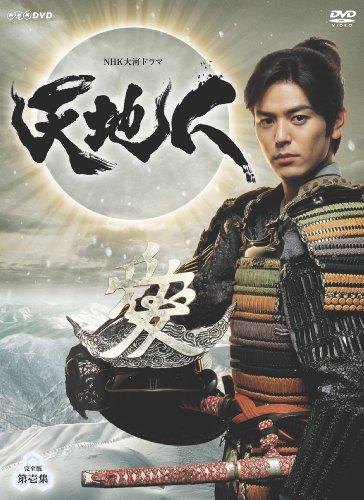 NHK大河ドラマ 天地人 完全版 第壱集 [DVD]