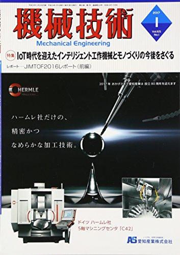 機械技術 2017年 01 月号 [雑誌]の詳細を見る