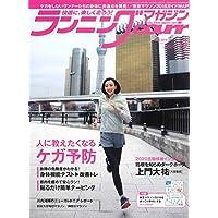 ランニングマガジン クリール 2018年 04月号 特集:人に教えたくなるケガ予防 [付録:東京マラソン2018をほっこり幸せにするガイドMAP]