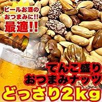 てんこ盛り☆おつまみナッツどっさり2kg(1kg×2)(さきいか入り!)≪常温商品≫1262