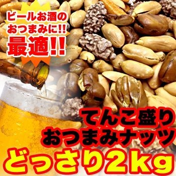 てんこ盛り☆おつまみナッツどっさり2kg(1kg×2)(さきいか入り!)≪常温商品≫