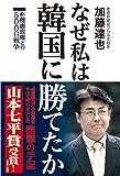 なぜ私は韓国に勝てたか 朴槿惠政権との500日戦争【山本七平賞受賞】