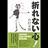 折れない心 (扶桑社BOOKS)