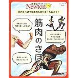 Newtonライト『筋肉のきほん』 (ニュートンムック)