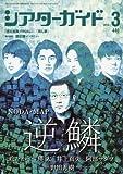 モーニング・デスク その他 シアターガイド 2016年 03 月号 [雑誌]の画像