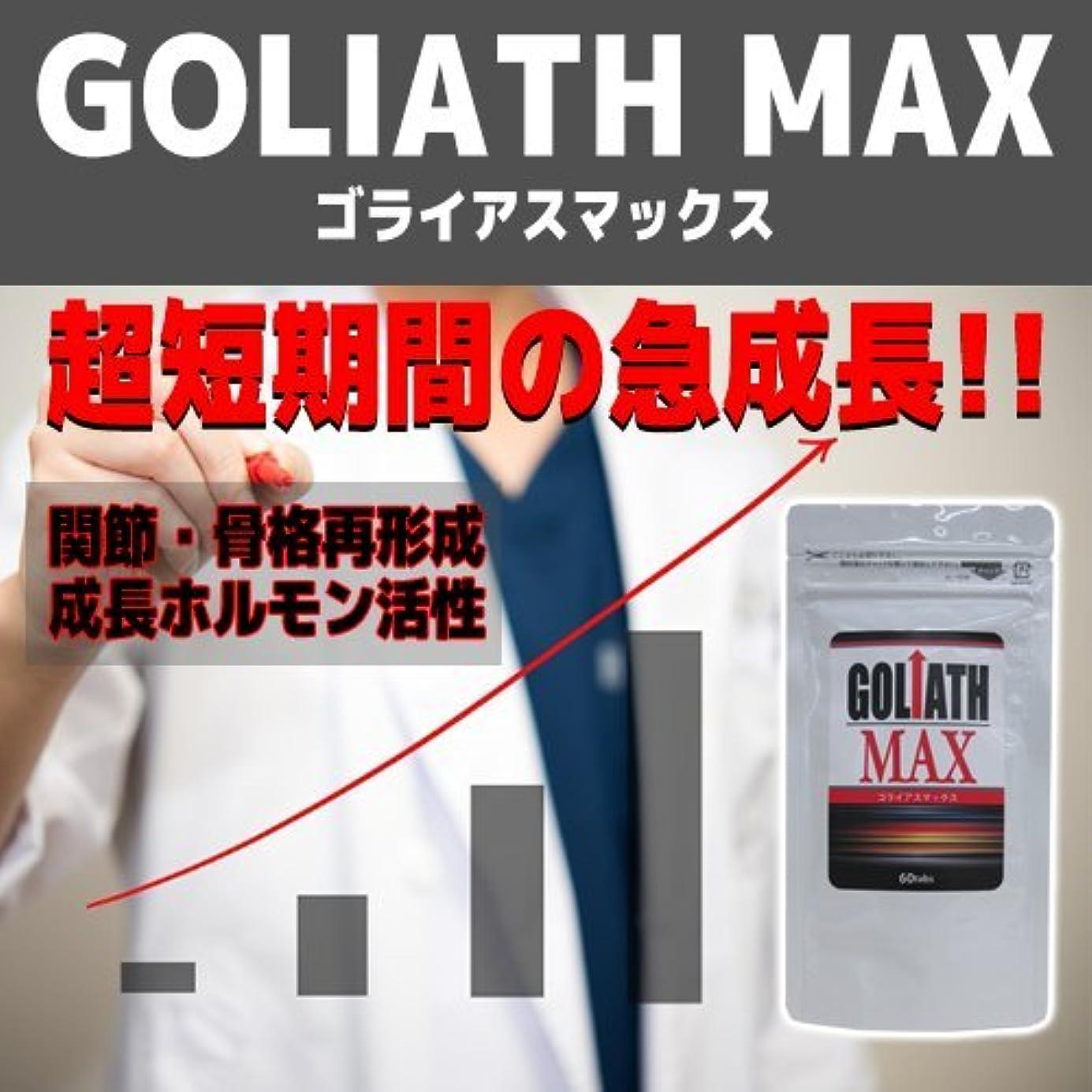 アルファベット順ドル証言Goliath MAX(ゴライアスマックス)