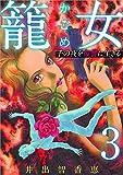 籠女~千の夜を復讐に生きる~ 分冊版 3話 (まんが王国コミックス)