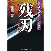 残刃 おたすけ源四郎嵐殺剣 (コスミック時代文庫)