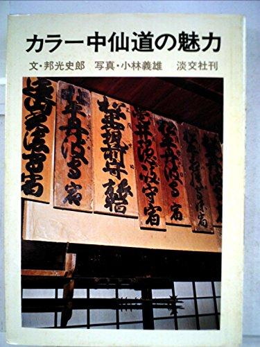 カラー中仙道の魅力 (1975年)