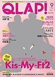 QLAP! (クラップ) 2013年 09月号 [雑誌]