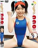 となりのココロ中巻(XIVD-002) [DVD]