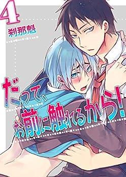 [刹那 魁]のだって、お前に触れるから!(4) (BL☆美少年ブック)