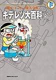 キテレツ大百科 2 (藤子・F・不二雄大全集)