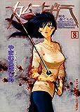 カムナガラ 8 (ヤングキングコミックス)