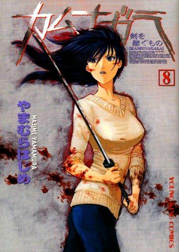 カムナガラ 8 (ヤングキングコミックス)の詳細を見る