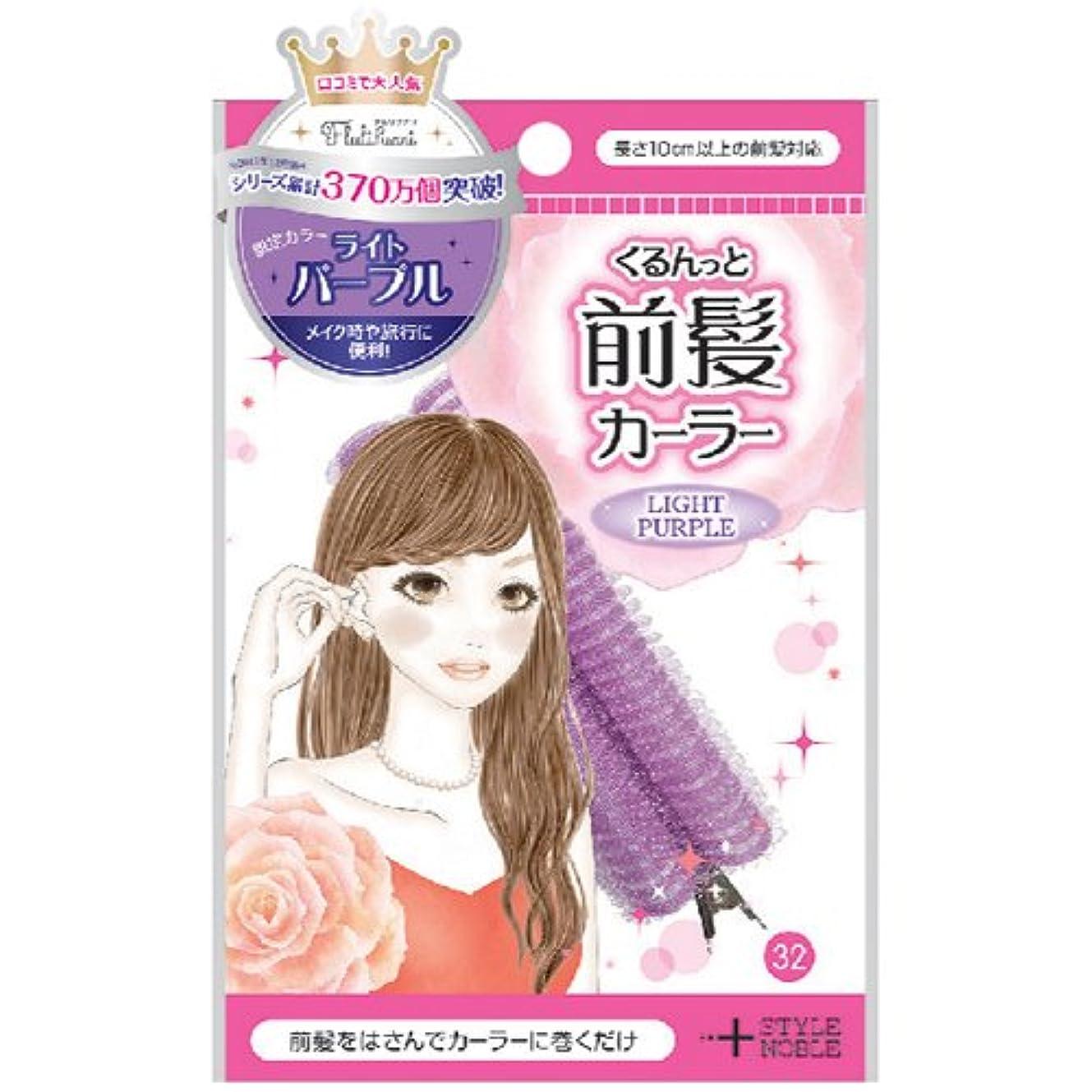 タイピストサラミ切るフルリフアリ+ くるんっと前髪カーラー ライトパープル (1個)