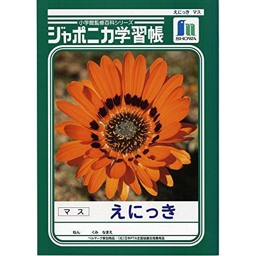 ショウワノート ジャポニカ学習帳B5判 絵日記 マス 5冊パック JL-45*5