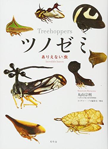 ツノゼミ ありえない虫