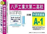 八戸工業大学第二高校【青森県】 予想問題集A1