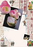 季刊銀花1984冬60号