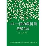 マレー語の教科書 詳解文法