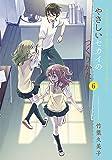 やさしいセカイのつくりかた (6) (電撃コミックス)