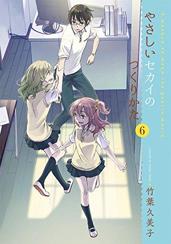 やさしいセカイのつくりかた (6) (電撃コミックス)の詳細を見る
