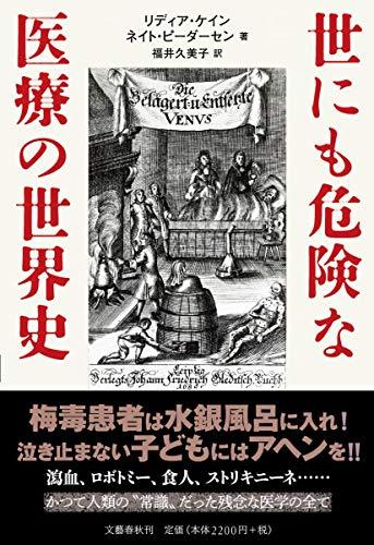 何でも治ることを売りにした最悪の治療法の歴史──『世にも危険な医療の世界史』