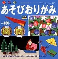 あそびおりがみ (プチブティックシリーズ 487)